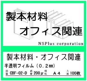 CBF-02